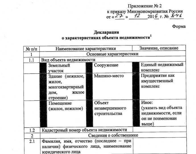 декларация о характеристиках объекта недвижимости бланк